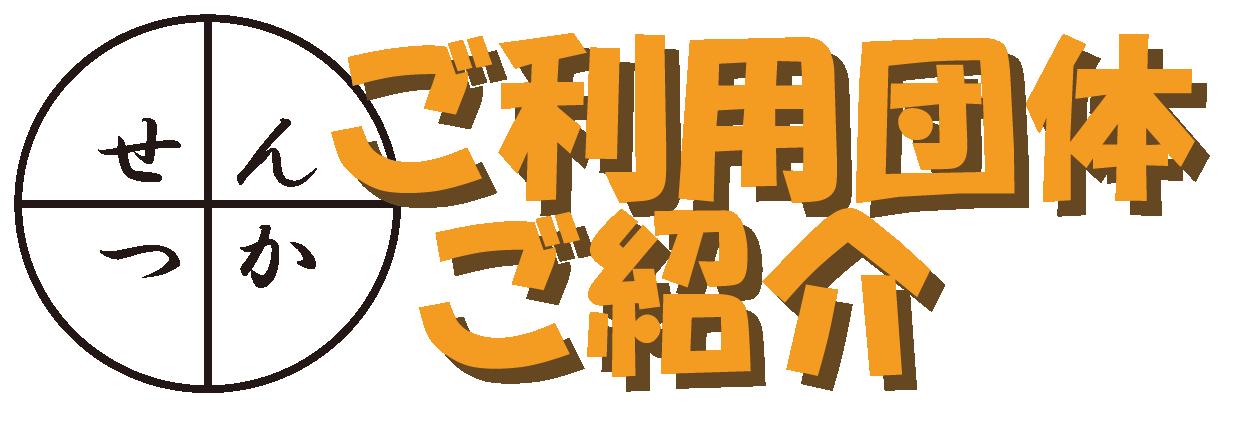 ご離党団体ご紹介のロゴデザイン